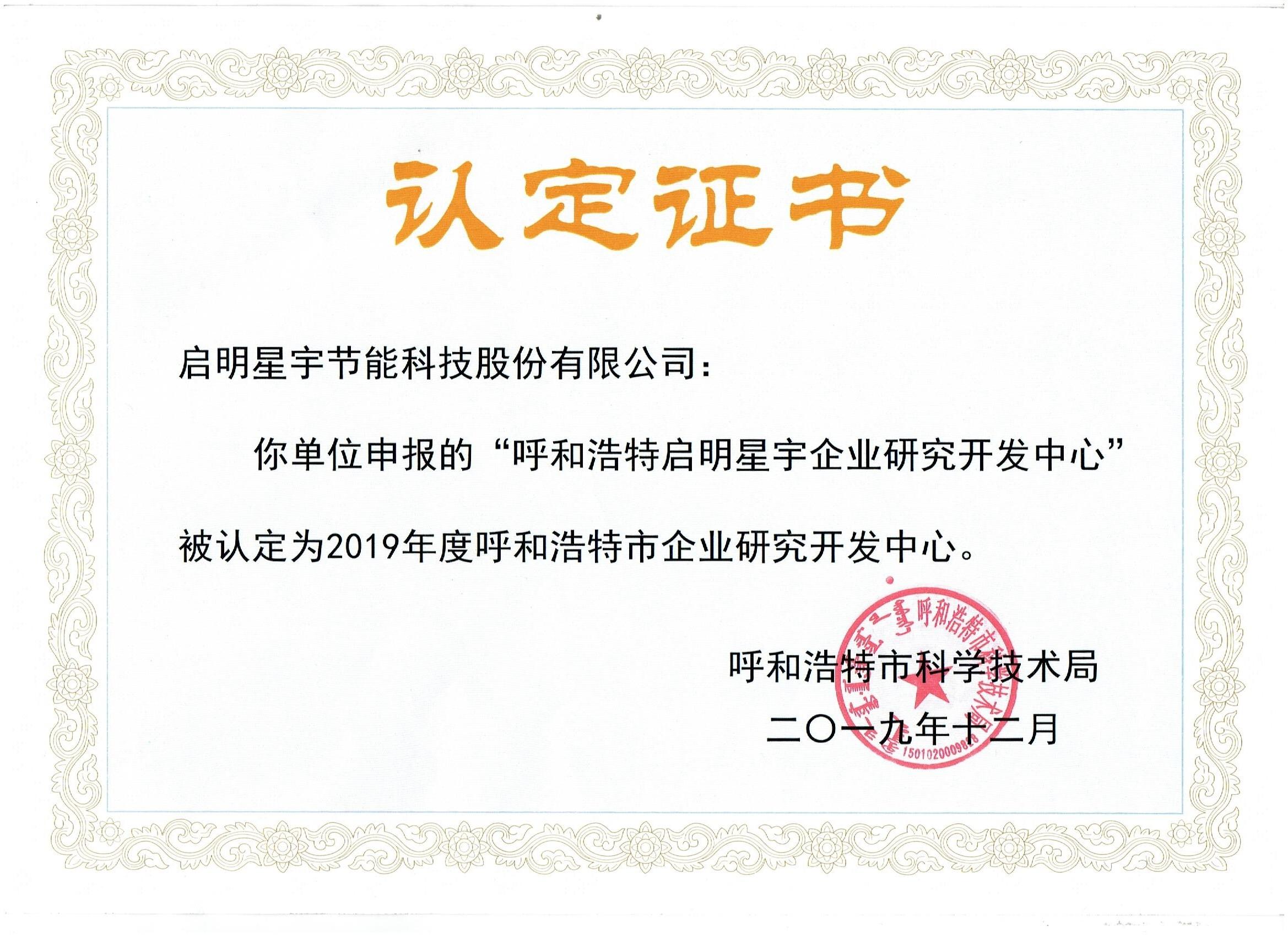 研发中心认定证书 001.jpg